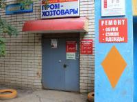"""Магазин """"Промхозтовары"""""""