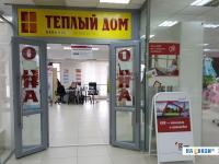 """Компания """"Теплый дом"""""""
