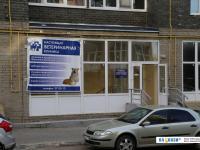 Настоящая ветеринарная клиника