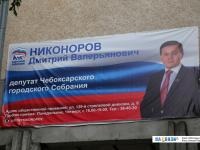Реклама депутата Никоноров Дмитрий Валерьянович