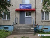 Общественная приемная депутатат Горбунова Виктора Александровича