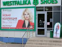 "Магазин ""Westfalika Shoes"""