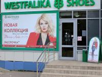"Магазин ""Westfalika Shoes"""