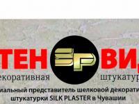"""Компания """"СтеноВид"""""""
