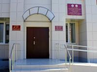 Мировые судьи Судебных участков №4, №5 Калининского района