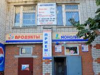 """Продуктовый магазин """"Монолит"""""""