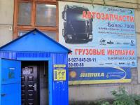 """ООО """"Дизель-Торг"""""""