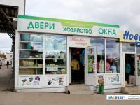 """Магазин """"Хозяйство"""""""