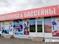 "Магазин ""Сантхеника & бассейны"""