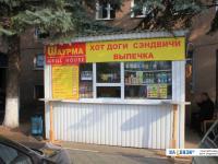 "Киоск ""Шаурма Grill House"""