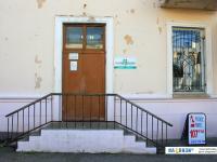 Организации в доме 54 на улице Зои Яковлевой