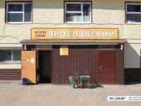 """Магазин """"Ярославский"""""""