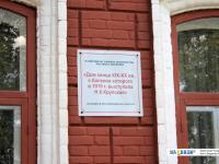Табличка на доме Набережная, 20