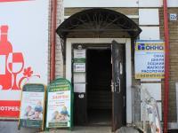 Организации в доме 22А на улице Ленинская