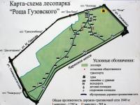 "Карта-схема лесопарка ""Роща Гузовского"""