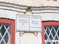 Табличка на доме Горького, 6