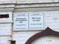 Табличка на доме Бондарева, 9