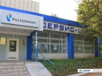 "Сервис-центр ""Ростелеком"""