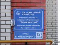 Дом 127 корп. 2 по Б.Хмельницкого