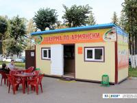 """Павильон """"Шаурма по-армянски"""""""