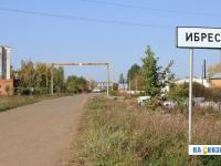 Въезд в поселок Ибреси