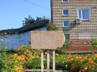 Памятный камень на улице Маресьева