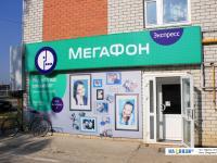 "Салон связи ""Мегафон-Экспресс"""