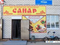 "Фирменный магазин ""Санар"""