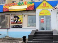 """Магазин """"Макси Флора"""""""