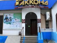 "Фирменный магазин ""Акконд"""