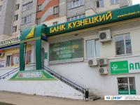 "Банк ""Кузнецкий"""