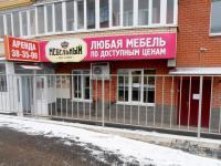 """Магазин """"Мебельный"""""""