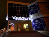 "Ресторан ""Bakkara hall"""