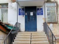 Чебоксарское межрайонное отделение судебно-медицинской экспертизы