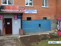 """Парикмахерская """"Шик"""""""