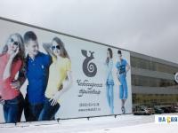 """Огромная реклама """"Чебоксарского трикотажа"""" на Ядринском шоссе"""