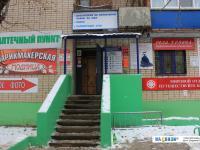 Организации в доме 9 на проспекте Максима Горького