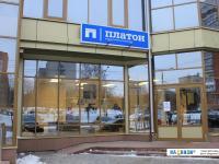 """Центр обслуживания пользователей """"Платон"""""""