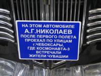 На этом автомобиле А.Г.Николаев после первого полета проехал по улицам г.Чебоксары