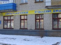 Хореографическое отделение ДМШ № 3