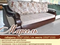 "Мебельная фабрика ""Ульяна"""