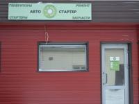 "Торгово-сервисный центр ""Автостартер"""