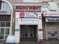 Организации в доме 7 на проспекте Ленина