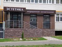 Медицинский центр «Эстетика»