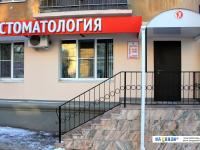 """Стоматология ООО """"Альфа-дент"""""""