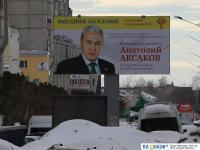 "Баннер ""Анатолий Аксаков"""