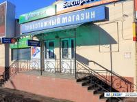 Трикотажный магазин
