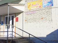 Организации в доме 1-1 на улице Гагарина