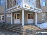 Общественная приемная Уполномоченного при Президенте Российской Федерации по защите прав предпринимателей Титова Бориса Юрьевича