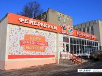"""Центр праздничных распродаж """"Улыбки"""""""